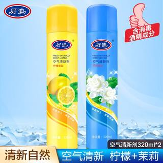 Haodi jasmine lemon fragrance air freshener bedroom bathroom indoor household deodorant spray lasting fragrance