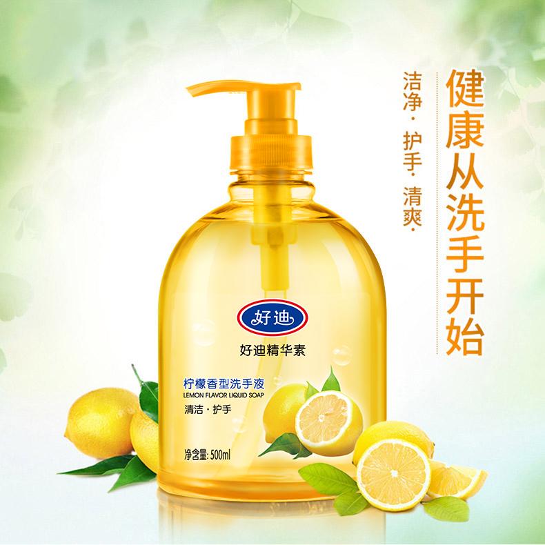 好迪 柠檬香洗手液 500ml*3瓶 天猫优惠券折后¥19.9包邮(¥29.9-10)