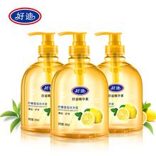 好迪柠檬香洗手液500g*3瓶