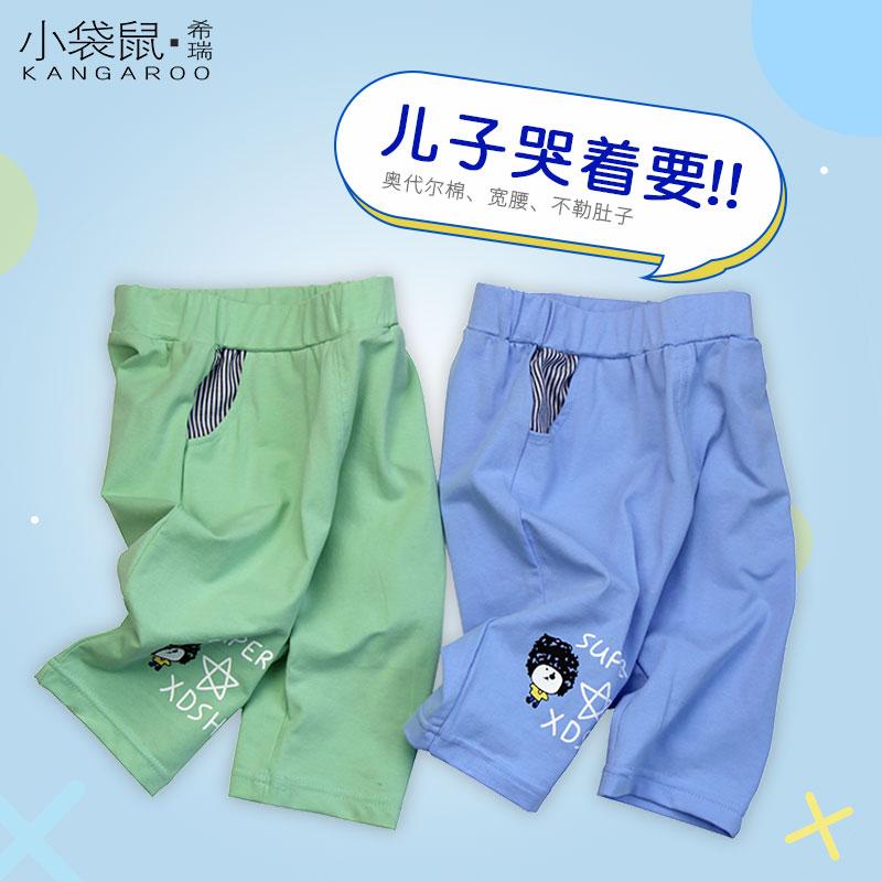 小小童希瑞男童七分裤夏薄款宝宝袋鼠儿童纯棉中裤休闲裤七分裤子