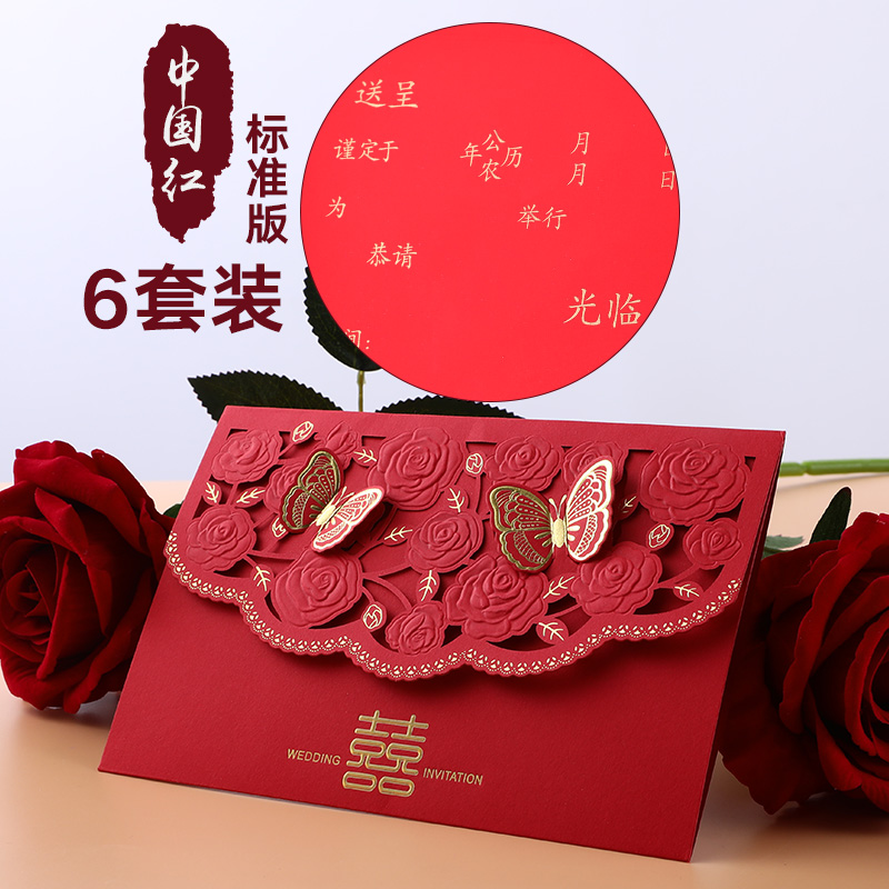 6 Sets Of Chinese Red [standard Edition]