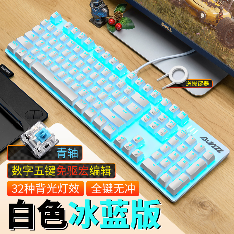 WHITE GREEN SHAFT (ICE BLUE VERSION) 104 KEY