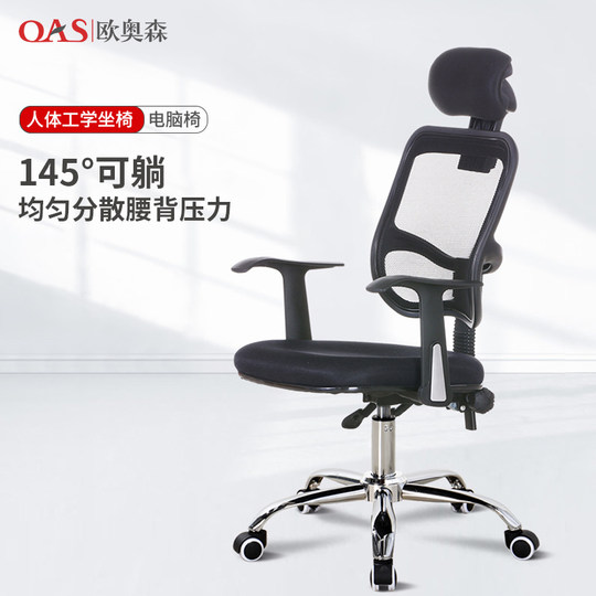 Computer Chair home game chair reliable back stool modern minimalist electric chair lazy turf chair dormitory staff office chair