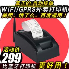 He Jie WIFI GPRS