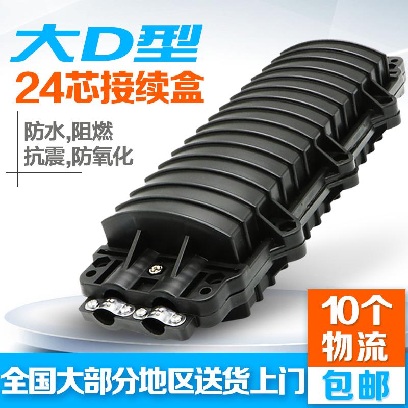 Поднимать промышленность 2 продвижение 2 из подключать продолжать коробка водонепроницаемый 24 ядро свет кабель подключать продолжать пакет два продвижение два из Большой D тип свет хорошо соединитель коробка