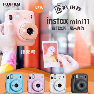 Fujifilm/ Fuji Li Polaroid mini11 one-time imaging camera mini9 upgrade with Polaroid photo paper