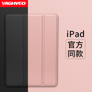 ipad苹果mini系列超薄硅胶壳保护套