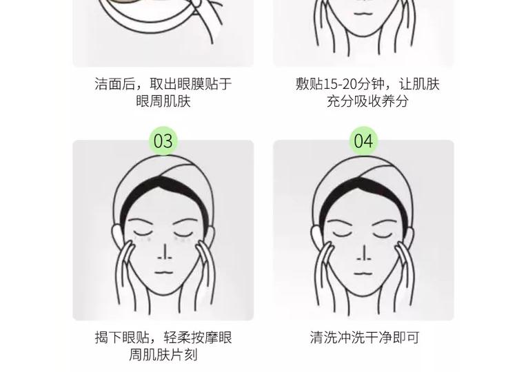 美雅彩妝巴茜富勒烯海藻眼膜眼貼膜補水去黑眼圈淡眼袋消除水腫淡化細紋女