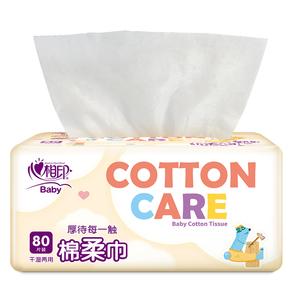 【心相印旗舰店】棉柔婴儿干湿两用纸巾