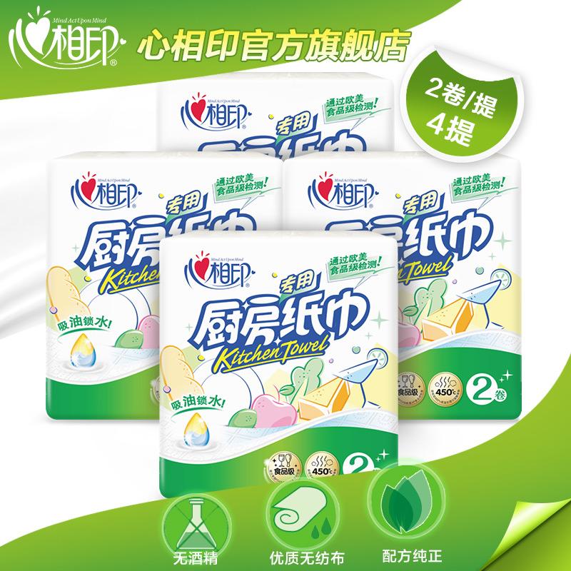 Бумажное полотенце с масляной абсорбирующей бумагой для печатания на бумажной основе для Семейная рулонная бумага 4 розыгрыша 8 рулонов