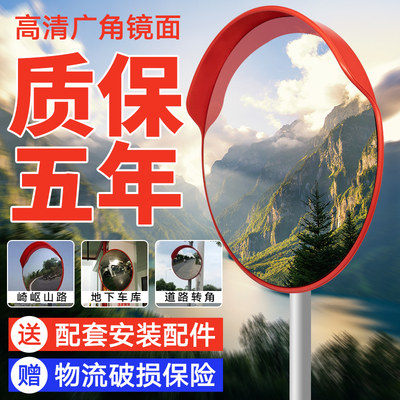 Road wide-angle mirror convex lens angle mirror ball mirror concave mirror anti-theft mirror turning mirror