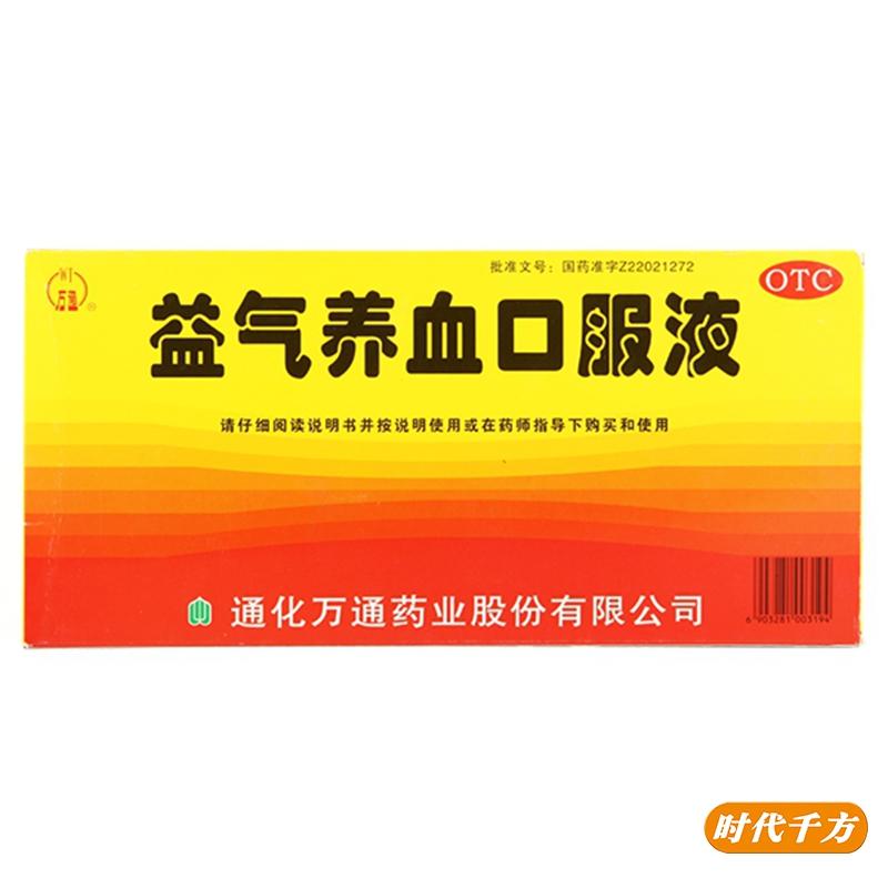 Wantong Yiqi Yangxue Oral Liquid 10 Yiqi Yangxue Qi Short