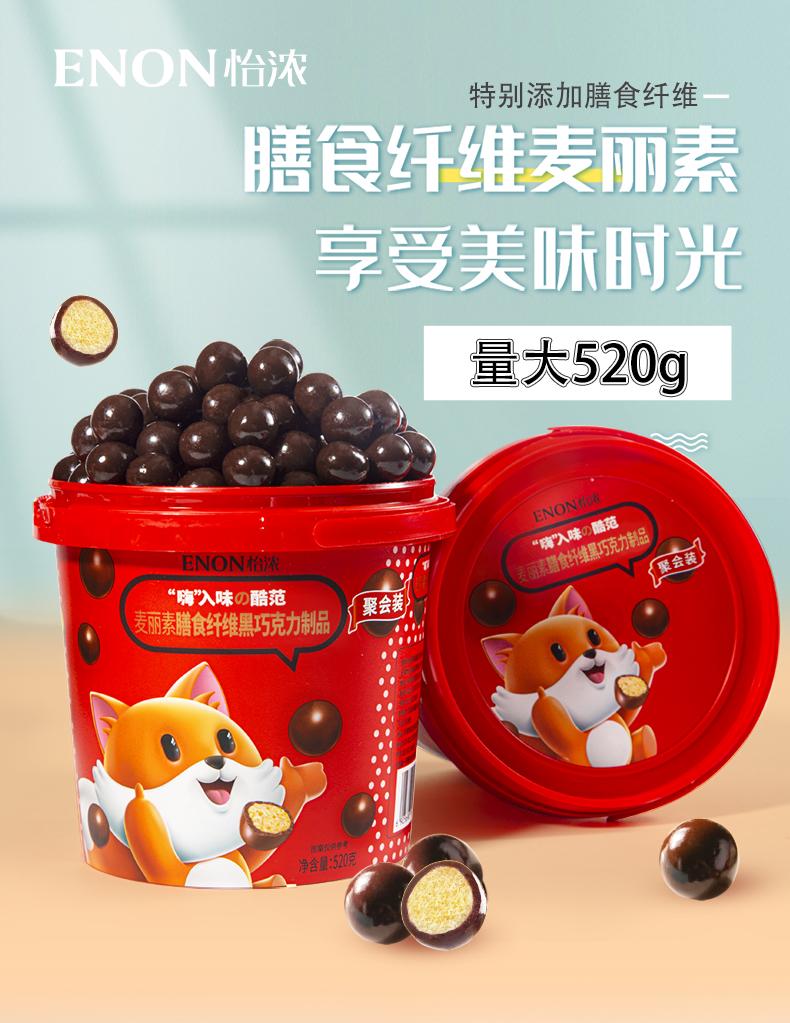 怡浓 麦丽素夹心巧克力 520gx2桶