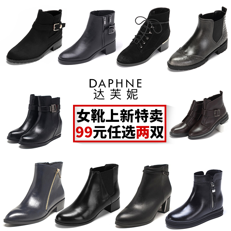 Daphne/达芙妮女靴正品品牌新款靴子99元2双任选加购物车自动改价