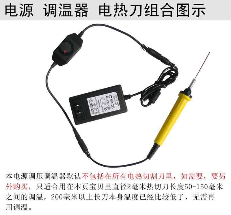管形切割笔刀电源调压器组合.jpg