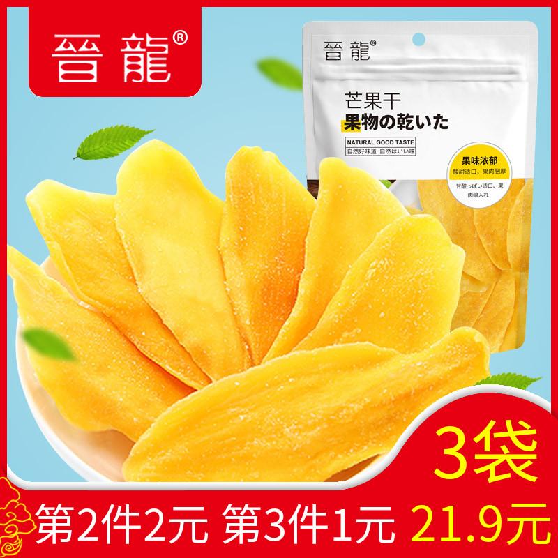 晋龙芒果干80g办公室水果干果脯蜜饯孕妇零食休闲食品芒果片包邮