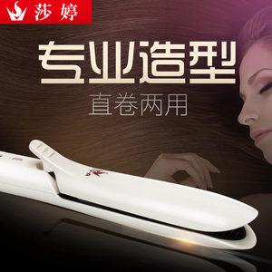 莎婷陶瓷卷发棒电卷发器直卷两用夹板直发器直板夹烫发大卷不伤发