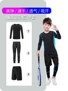 Children's tights training clothes quick drying clothes football basketball Leggings fitness running suit men's Plush