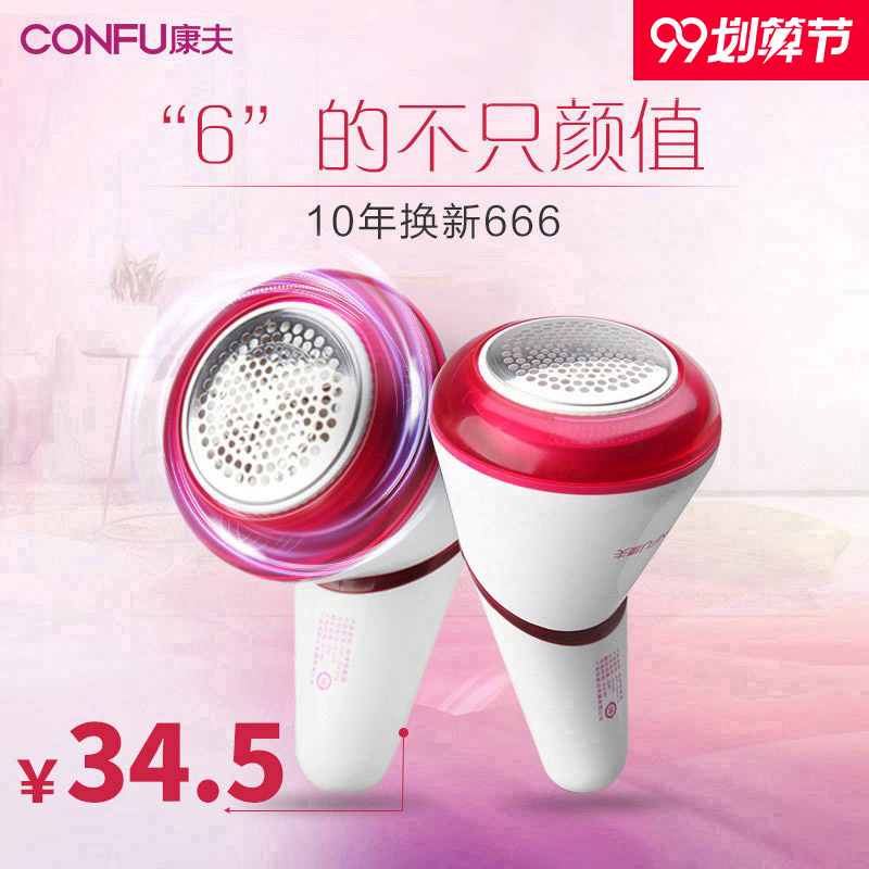 Kangfu from the ball trimmer hair shaving machine to play shaving cut shaving hair ball artifact rechargeable clothes home