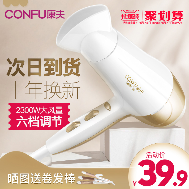 Kangfu hair dryer home dormitory with small high power mute barber shop wind tube students hot and cold wind does not hurt hair