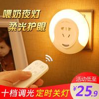 Ночной пульт дистанционного управления ночью свет Творческий разъем датчика света мечты на младенца Кормление глазной защиты сна прикроватная тумбочка свет