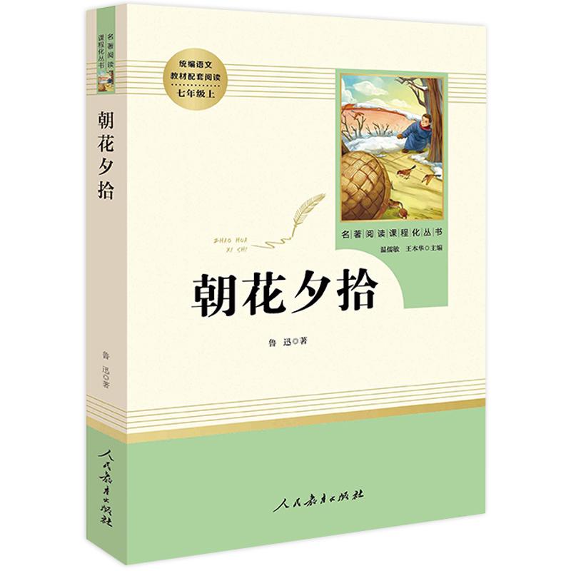 正版鲁迅原著朝花夕拾课外读物文学