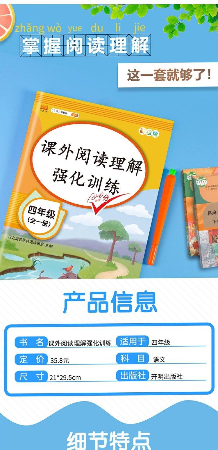 【全一册】小学四年级阅读理解专项训练书