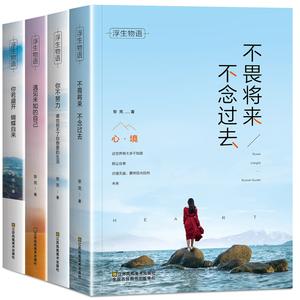 官方正版【4本】青春畅销励志书籍