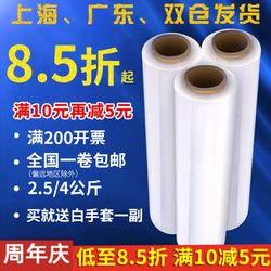 50cm wide plastic protective film stretch film winding film large roll PE industrial fresh keeping film packaging film