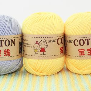 金藏宝宝毛线牛奶棉手编绒线