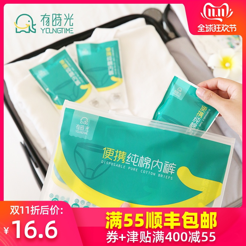 Disposable underwear men and women travel cotton postpartum maternity month children travel essential supplies shorts paper underwear
