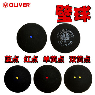 German OLIVER Oliver Squash Blue Dot Red Dot Single Yellow Dot Double Yellow Dot Beginners Novices Durable and Flexible