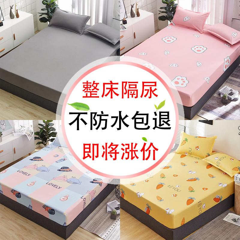 防水床笠隔尿透气床罩床套单件防滑固定席梦思床垫薄保护床单全包