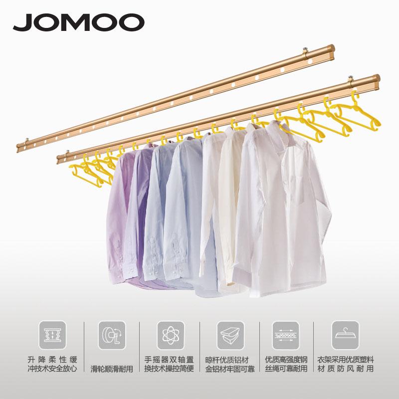 JOMOO 九牧 手摇升降 双杆晾衣架+伸缩衣架16个