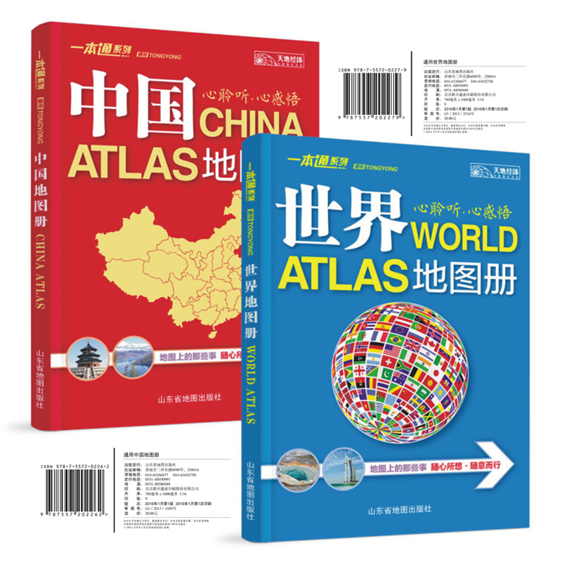(3 giveaway) 2019 New Edition general Chinese Atlas World Atlas China world  map terrain climate transportation travel reference book 34 provincial and