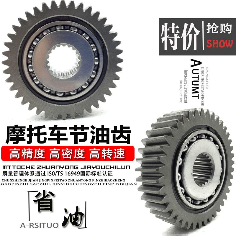 正厂GY650125150c齿轮摩托车v齿轮齿轮节油踏板省油器