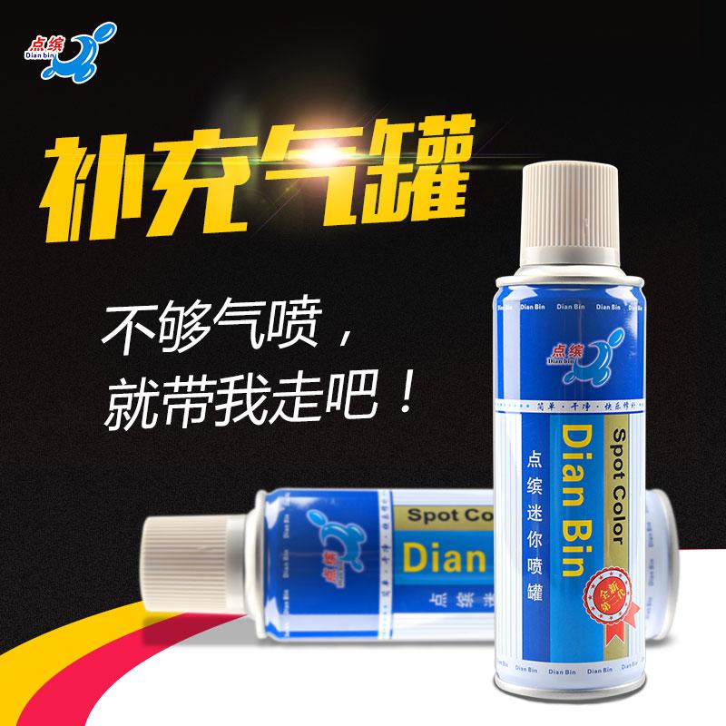 Point bin car paint pen from the paint mini spray paint cans spray paint  cans combined spray gun paint paint