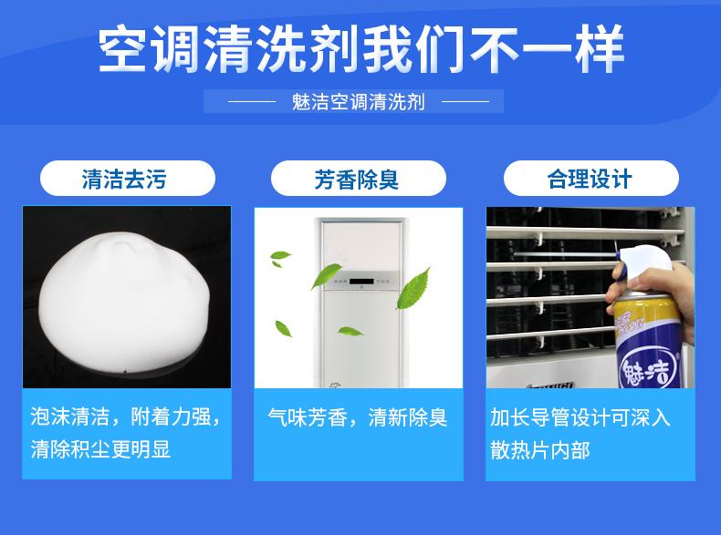 【魅洁】空调清洁剂500ML装 9