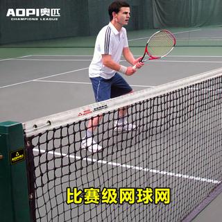 Сетка теннисная,  Стандарт теннис чистый специальность конкуренция высокий файлы двойной борьба теннис поле бар чистый на открытом воздухе противо-дождевой солнцезащитный крем подготовки мяч чистый, цена 11117 руб