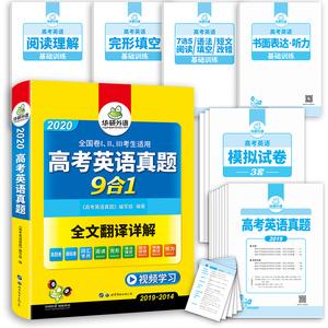 华研外语 2020高考英语真题 9合1 全国卷真题16套+模拟卷3套 高中英语高频词汇听力阅读完形语法填空改错训练 全文