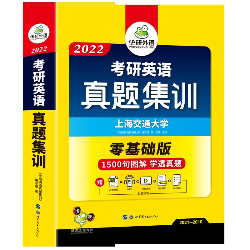 【25年电子版真题】华研外语2022考研英语一历年真题试卷 2010-2021年真题赠2005-2009年真题 考研英语语法与长难句阅读理解词汇书