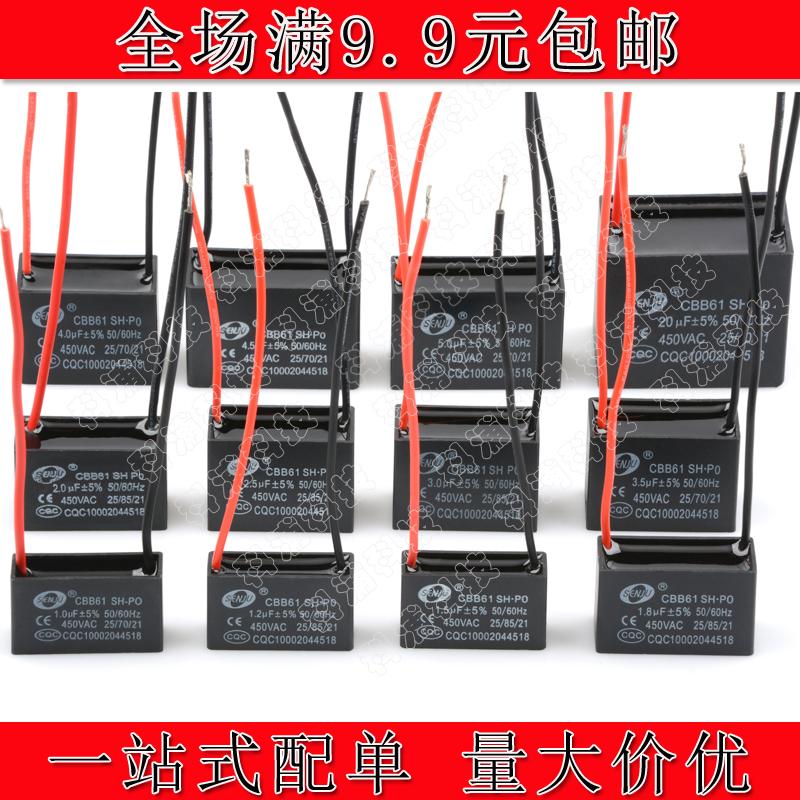 1/1.2/1.5/1.8/2/2.5/3/4/5/6/8/10UF风扇电机CBB61启动电容450V