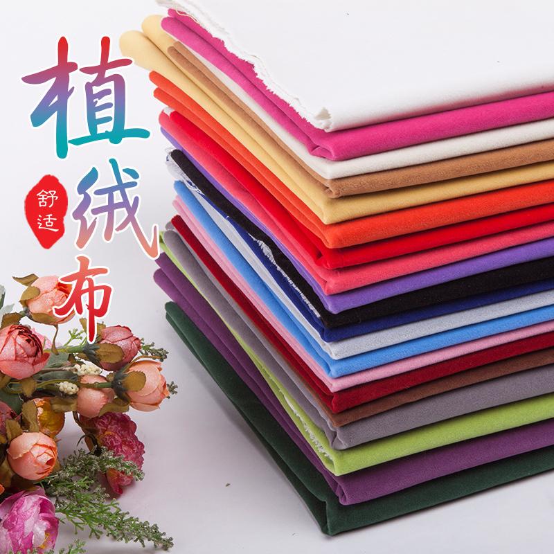 高档植绒沙发靠垫抱枕面料软包v沙发布布料绒布纯色