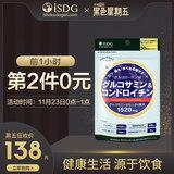 日本進口ISDG醫食同源進口氨糖軟骨素240粒拍2件共480粒  劵108元包郵 包稅 小編多次入手10點開始,前1小時第二件0元