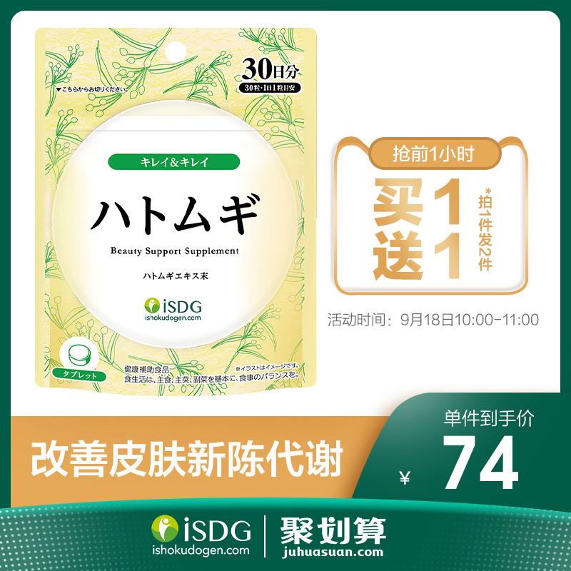 ISDG日本v水肿水肿薏仁薏米丸去美白祛湿30粒/袋