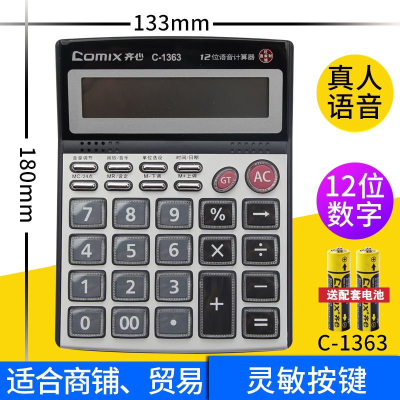 Small Metal Panel C-1363 Voice Model (send Pen And Battery)