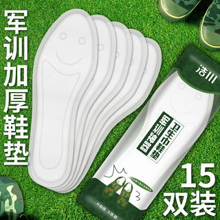 Military training insoles artifact sanitary napkins insoles boys and girls student supplies sweat-absorbent thickening soft aunt towel insoles for a long time