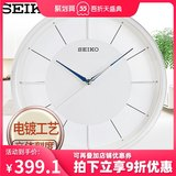 seiko new product of Japan's Seiko clock bright edge silver 12-inch silent personality pocket watch fashion wall clock