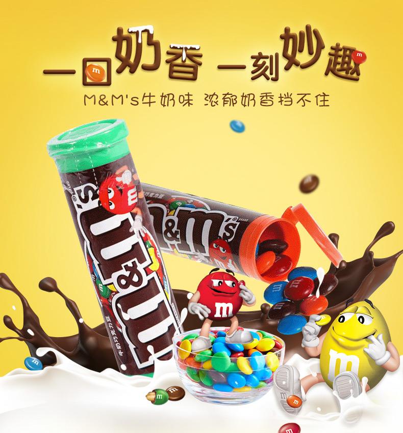 德芙MMS牛奶夹心巧克力M豆迷你筒