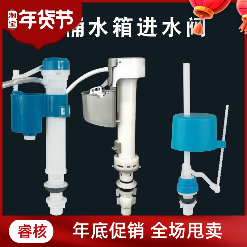 Flush toilet water tank accessories inlet valve toilet water tank water valve Inlet universal accessories stop valve